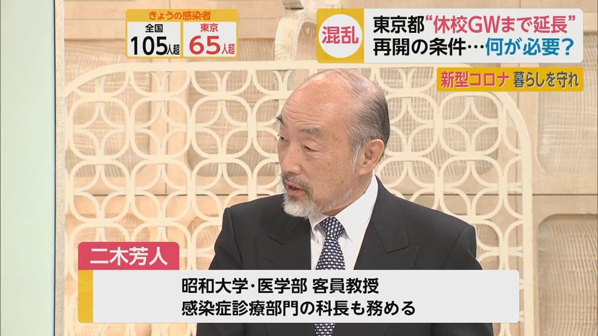 東京 休校 延長