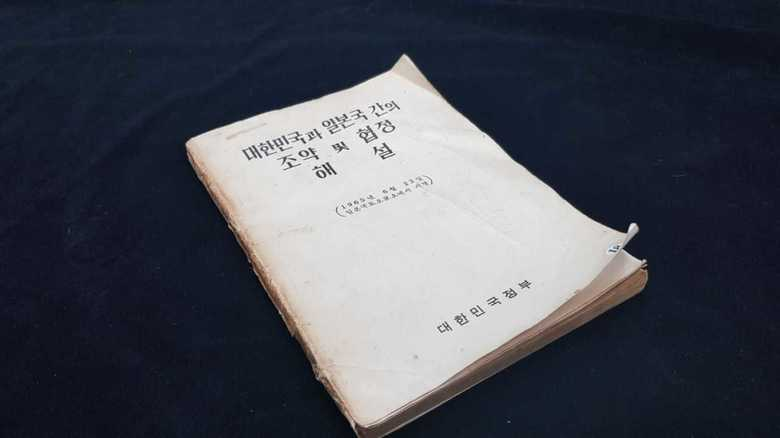 韓国政府の「解説書」入手!やっぱりおかしい大法院判決