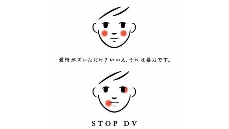 「愛情がズレただけ?」DV防止ポスターに込めた思いを聞いた