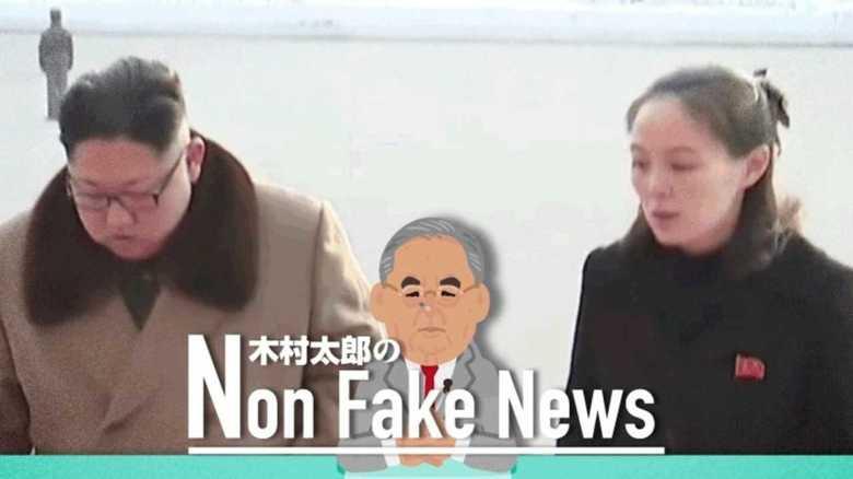 「北朝鮮のイバンカが魅了」アメリカの五輪報道は北朝鮮に好意的?