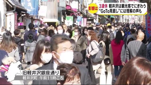 GoToの混迷よそに…にぎわう軽井沢 政府の見直し方針には理解の声も 利用者「しかたない」