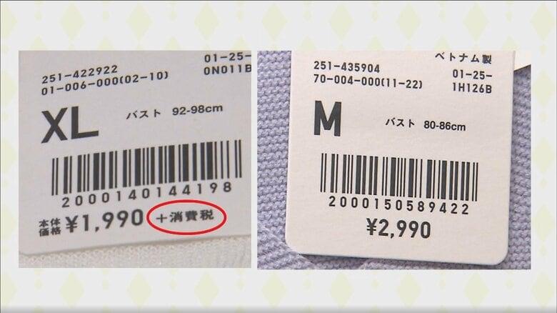 ユニクロ・GUが全商品を約9%値下げへ 秘密は「総額表示」の先取り…春の全身コーデでいくらお得に?