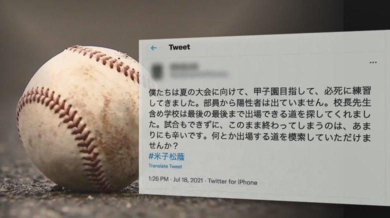 「あまりにも辛いです」甲子園予選辞退の米子松蔭高校・野球部主将のツイートが拡散!一転して出場へ