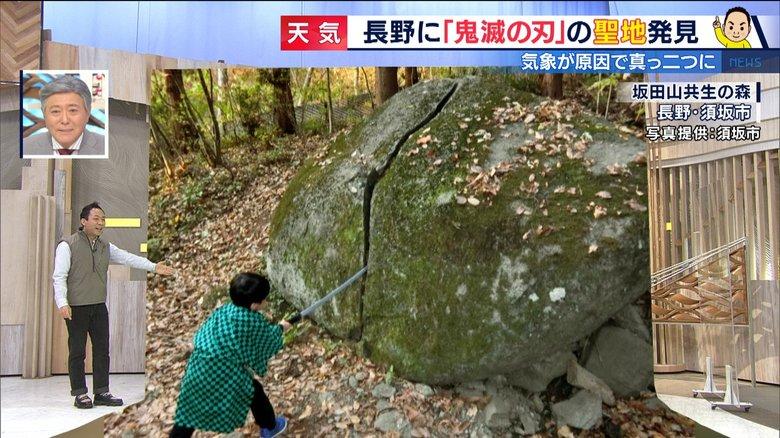 鬼滅の巨岩にそっくりで話題!長野「竜の割石」が一刀両断されたワケ