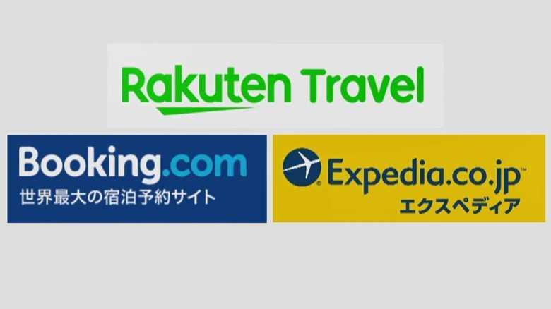 """常に""""業界最安値""""を要求か…大手旅行サイト3社に立ち入り検査"""