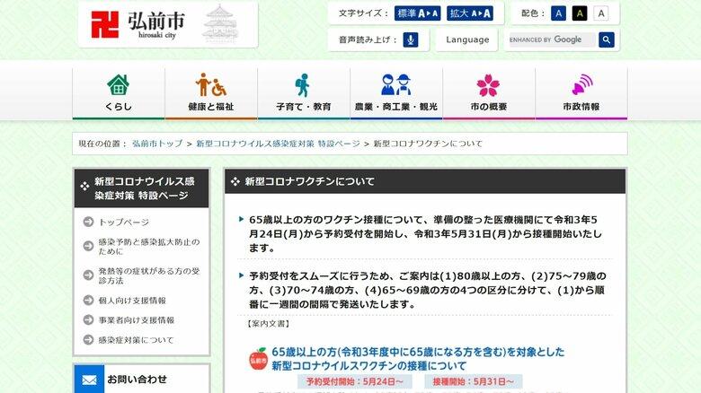 弘前市 高齢者への新型コロナワクチン個別接種を5月31日から開始