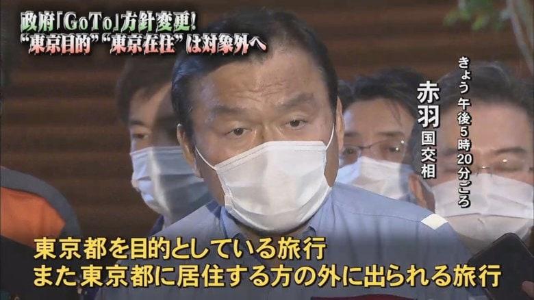 別の地域も感染状況によってはGo To トラベル取りやめの可能性…「東京除外」は一種の柔らかい警告
