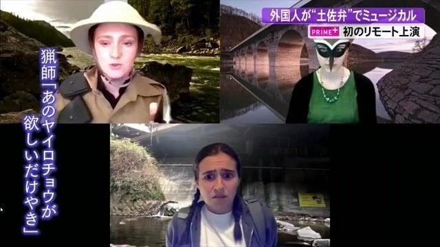 外国人が演じる「土佐弁ミュージカル」 高知の魅力を全国・全世界に…2021年はYouTube配信
