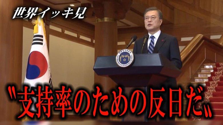 「支持率のための反日だ」文政権に韓国国民が怒り 米ヘイトクライムは五輪代表選手にも【世界イッキ見】