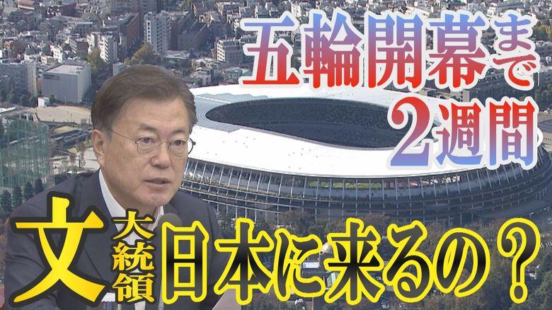韓国の文大統領が日本にやって来る? 日韓首脳会談には後ろ向きの日本【世界イッキ見】