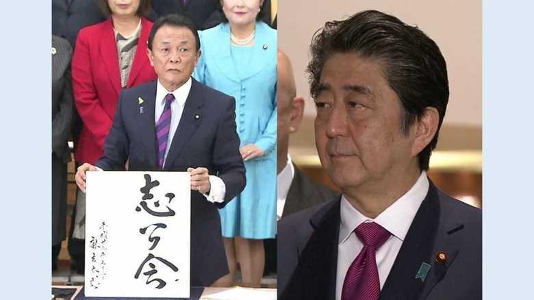 発足1年 麻生派が狙う「安倍三選」支援の果実 【自民党総裁選】
