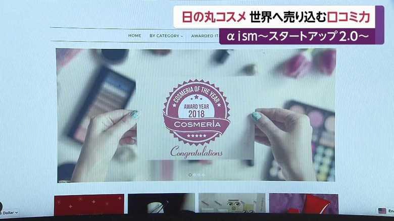 世界に売り込め 日本の化粧品