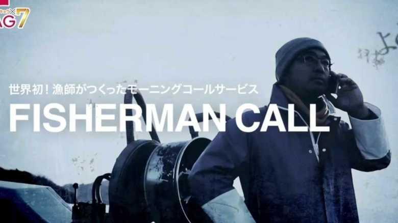 海の男の声なら絶対に起きられる!?世界初「漁師」によるモーニングコールが話題に