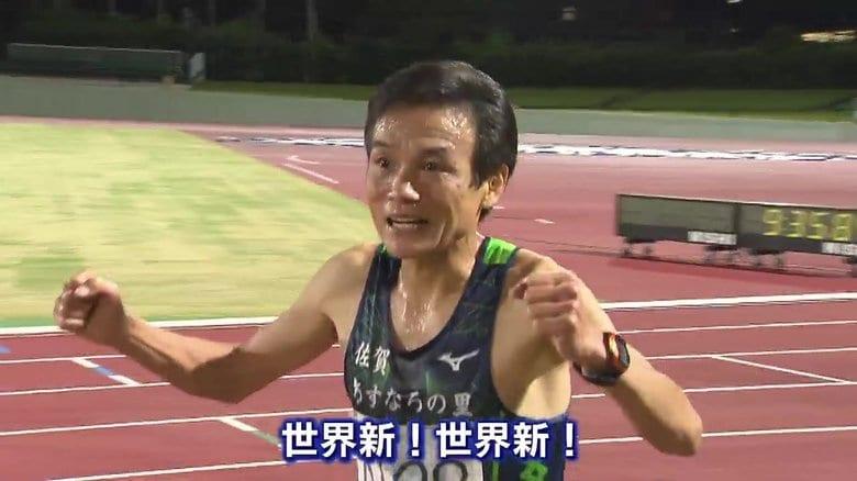 まさに「鉄人」進化続ける還暦ランナー  7つの日本記録…そして世界記録も上回る