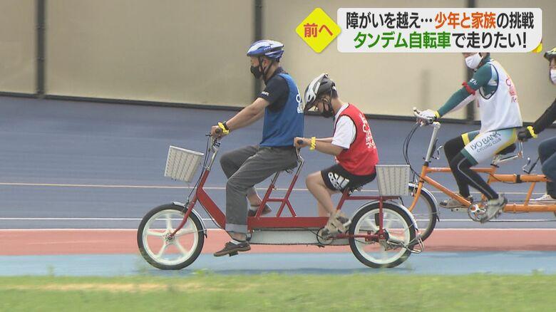 タンデム自転車に乗りたい脳性まひの少年と家族の挑戦 障がいを乗り越え一歩を踏み出す
