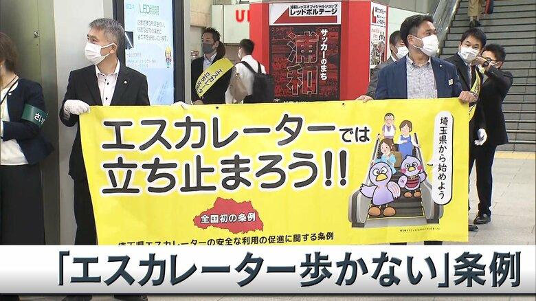 罰則なしで効果は?全国初 埼玉県の「エスカレーター歩かない条例」