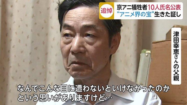 京 アニ 監督 死亡