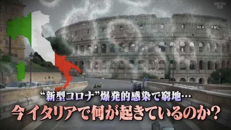 G7メンバーで先進国のイタリアでなぜ新型コロナウイルスの感染が爆発的に拡大しているのか