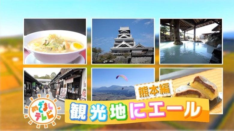 「3時のヒロイン」が熊本の魅力を全力紹介…阿蘇の絶景・奇跡の温泉・ご当地グルメなど盛り沢山