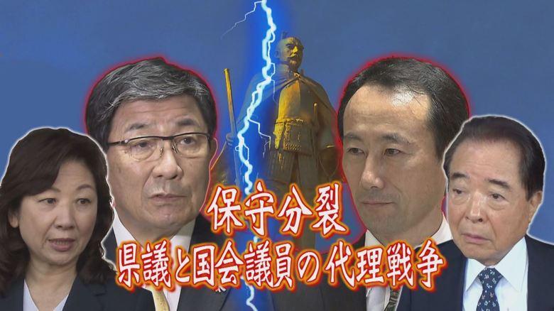 重鎮と国会議員の代理戦争に…潰された「メンツ」支持者への「踏み絵」 保守分裂・岐阜県知事選の現在地