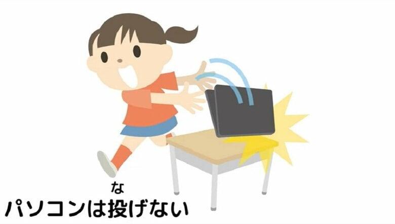 """""""投げない""""""""ふまない""""レノボが小中学生向けにパソコン解説動画公開…ここまで丁寧な理由を聞いた"""
