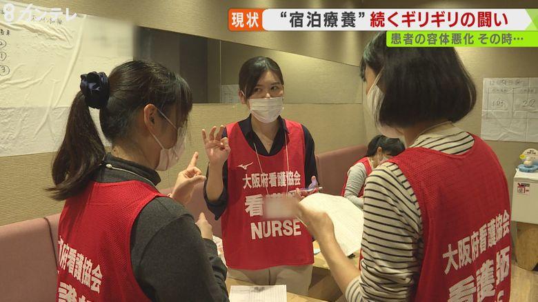 """「2~3時間おきの生存確認が必要かも」ホテル療養する患者が『電話出ず』…相次ぐ救急搬送  看護師たちは""""限界"""""""