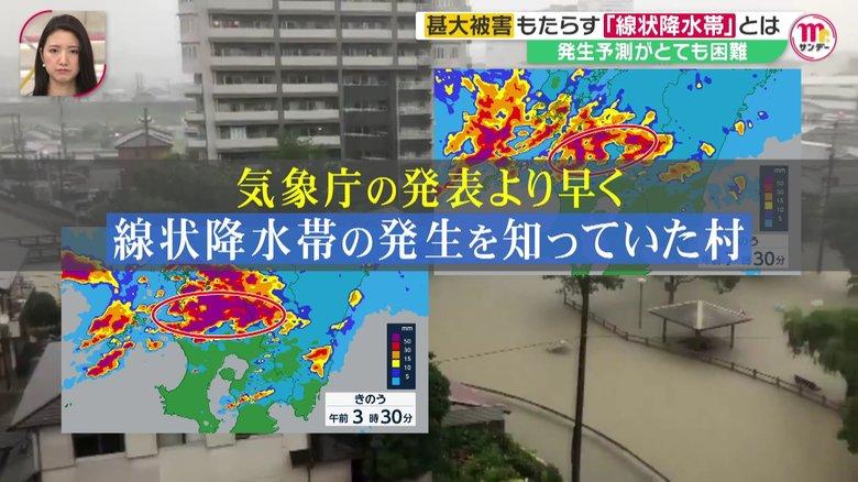 災害級の大雨もたらす「線状降水帯」をいち早く予測できる?命を守る新たな予測システム