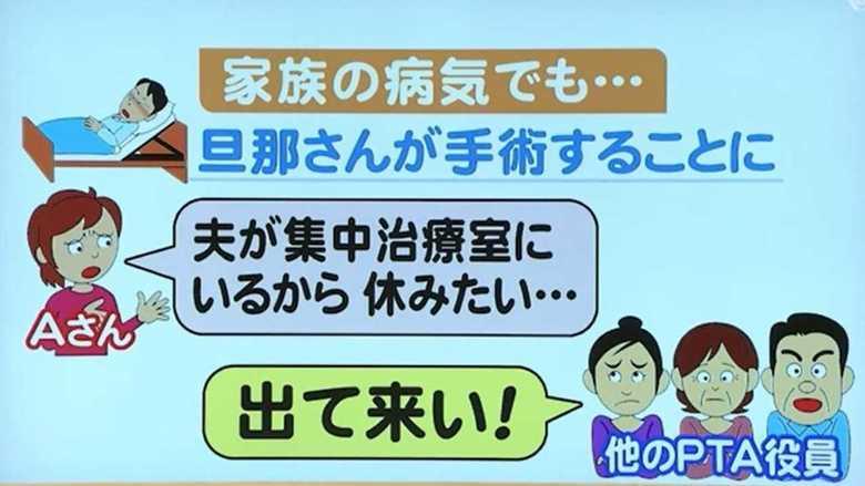 """保護者からは悲鳴!…『ブラックPTA』は""""誰のため""""?"""