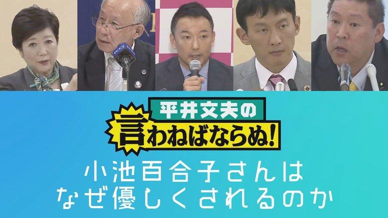 小池百合子さんはなぜ他の候補者から優しくされるのだろうか