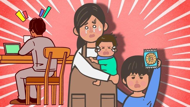ママであることに疲れたママたちへ コロナ離婚や行き詰まる親子のコミュニケーション この事態を一緒に乗り切るいい方法