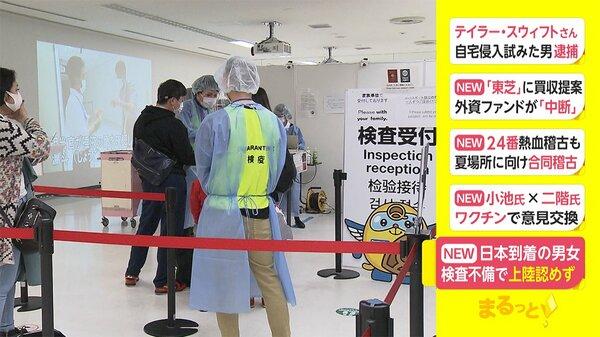 日本到着の男女 検査不備で上陸認めず
