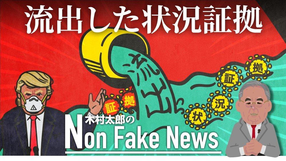武漢 研究 所 コロナ