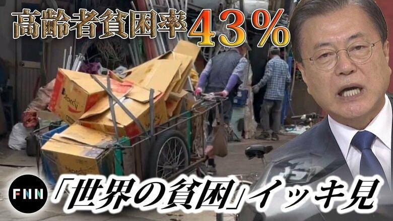 コロナ禍で悪化する世界の貧困 高齢者貧困率43%の韓国が世界一の高齢化社会へ【世界イッキ見】