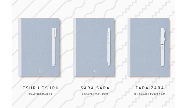 「ツルツル」「さらさら」「ザラザラ」のノートと3種類のペンを発売…コクヨにおすすめの組み合わせを聞いた