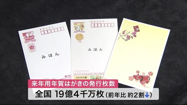来年の「年賀はがき」搬入開始 2021年の干支は「丑」 仙台中央郵便局