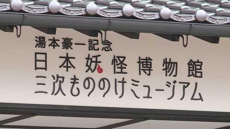 """【発見!令和の新名所】摩訶不思議な異空間""""もののけ""""ミュージアム"""