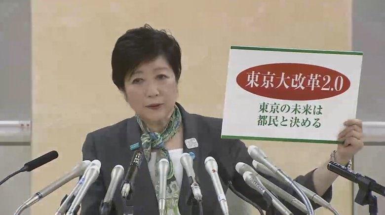 「東京大改革2.0」小池知事が都知事選出馬表明…対抗馬は?コロナ対策・五輪運営・小池都政4年をどう評価する?