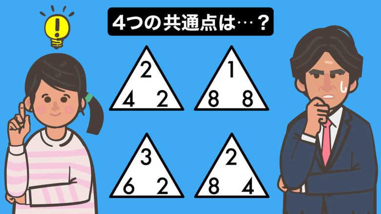 """4つの共通点は何でしょう…?【大人も子どもも""""脳トレ""""】"""