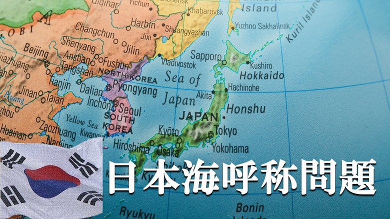 誤解?曲解?「日本海」の呼称維持をめぐる国際機関の判断に韓国が喜ぶ不思議