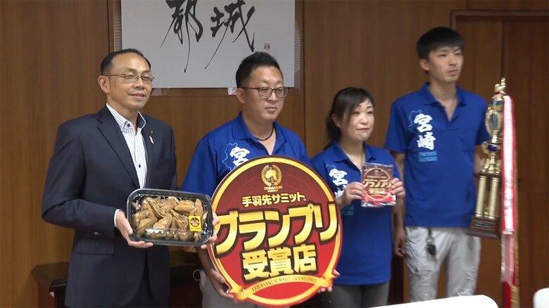 「宮崎は手羽先もおいしいと広まって」都城市の逸品が日本一の手羽先に 関係者が市長を表敬訪問