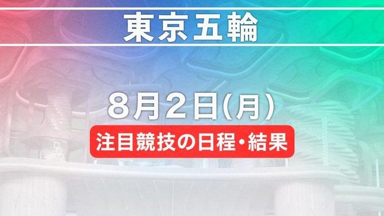 東京五輪 8月2日注目競技の日程・結果