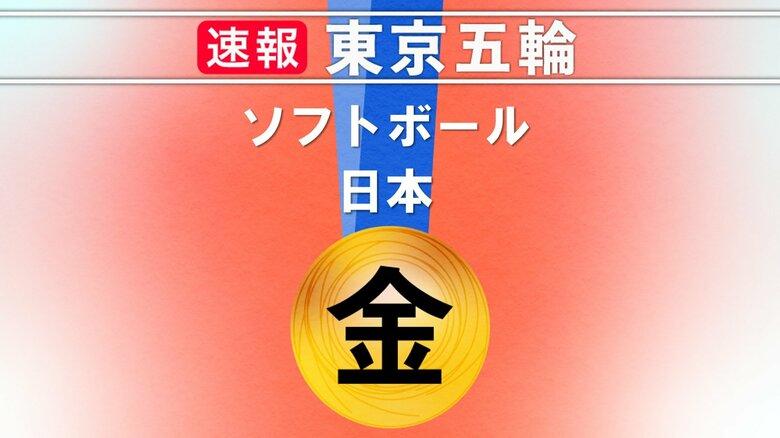 上野由岐子「あきらめなければ夢はかなう」 ソフトボール 悲願の金メダル 13年越しの連覇果たす