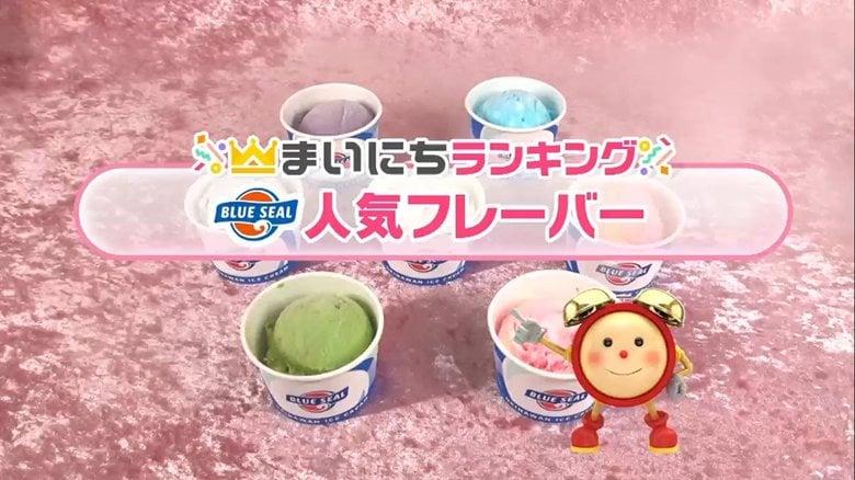沖縄発「ブルーシールアイス」の人気フレーバーTOP5は?