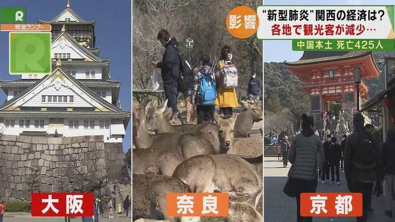 関西の人気観光スポットにも「新型肺炎」の影響が…日本人観光客までも減少し大打撃
