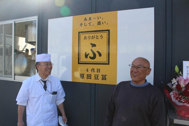 80年以上続く味を次世代へ…全焼した老舗豆腐店が取引先やファンの支援で「復活」 63歳職人の再出発