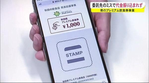 飲食 券 秋田 プレミアム