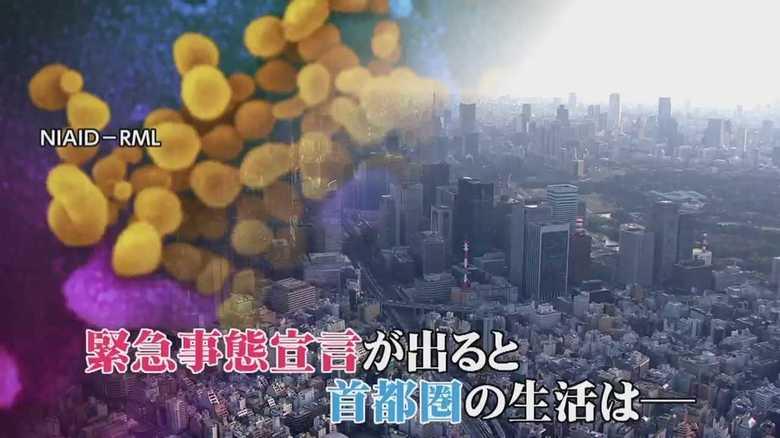 東京都で感染者新たに47人「緊急事態宣言」に現実味...私たちの生活はどうなるのか?