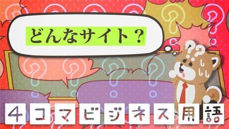 「FNN.jp PRIME online」はこんなサイト