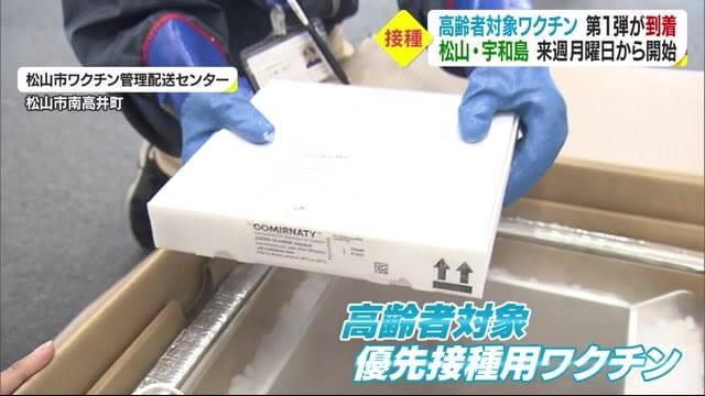 12日から高齢者優先接種スタート 松山・宇和島に第1弾のワクチン到着【愛媛】