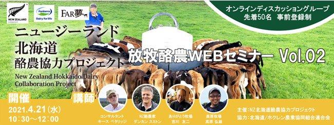 """持続可能な農業""""放牧""""から学ぶ~~ニュージーランド北海道酪農協力プロジェクト WEBセミナーVol.02実施レポート公開~"""